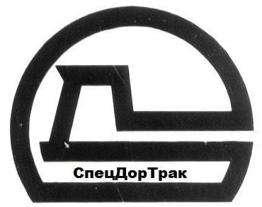 СпецДорТрак Челябинск