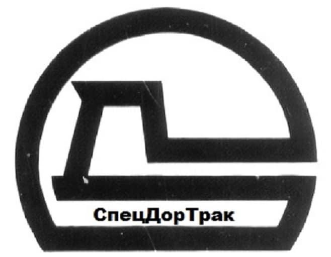 СпецДорТрак